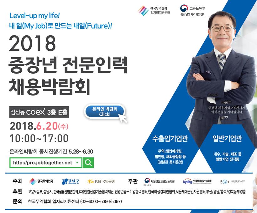 2018 중장년 전문인력 채용박람회